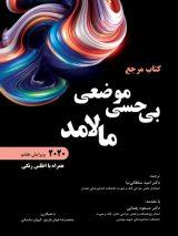 کتاب مرجع بی حسی موضعی مالامد ۲۰۲۰ | ویرایش هفتم