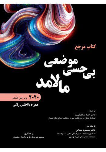 کتاب بی حسی موضعی مالامد 2020 - نشر رویان پژوه - اشراقیه