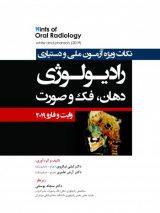 کتاب نکات ویژه آزمون ملی و دستیاری   رادیولوژی دهان،فک و صورت – وایت و فارو ۲۰۱۹