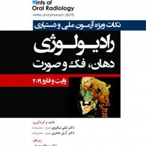 کتاب نکات ویژه آزمون ملی و دستیاری | رادیولوژی دهان،فک و صورت – وایت و فارو ۲۰۱۹