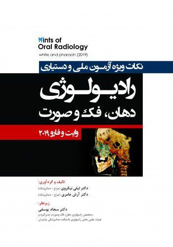 کتاب نکات آزمون ملی دندان وایت فارو 2019