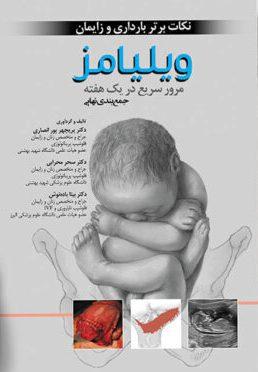 کتاب نکات برتر بارداری و زایمان ویلیامز | مرور سریع و جمع بندی نهایی در یک هفته