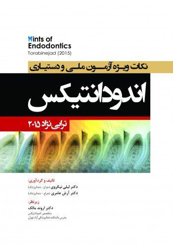 کتاب نکات ویژه آزمون ملی و دستیاری اندودانتیکس - ترابی نژاد 2015