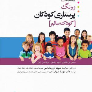 کتاب پرستاری کودکان وونگ ۲۰۱۹ | کودک سالم | جلد اول