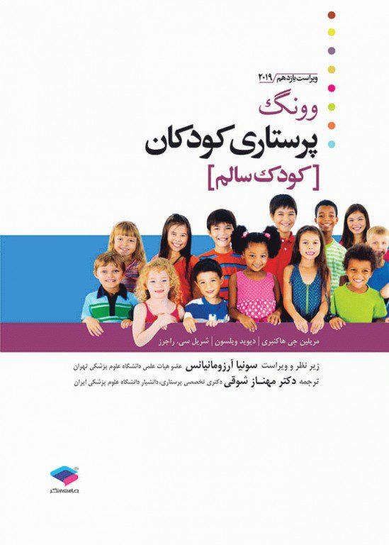کتاب پرستاری کودکان وونگ 2019 - نشر جامعه نگر - مهناز شوقی - اشراقیه