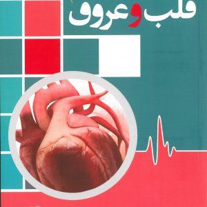 بیماری های قلب و عروق | دکتر نعمتی پور – ویرایش دوم