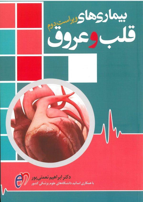 ترجمه بیماری های قلب و عروق - نعمتی پور - جلد کتاب