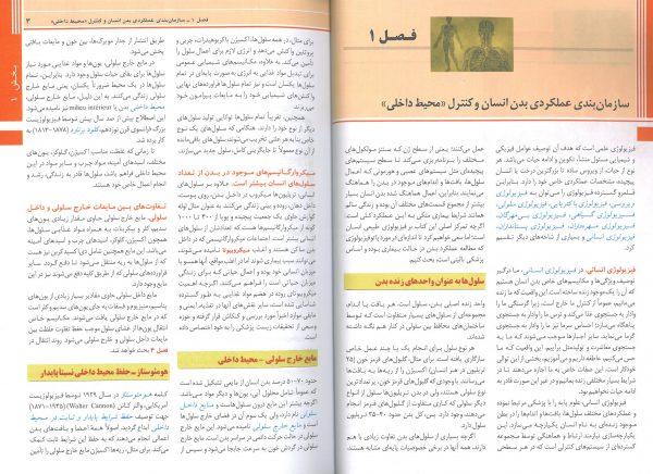 نمونه ترجمه کتاب فیزیولوژی پزشکی گایتون هال 2021 - ترجمه دکتر حائری روحانی - فصل یک