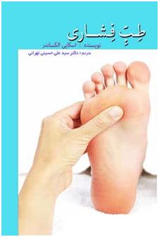 طب فشاری اسکای الکساندر - نشر اشراقیه - دکتر تهرانی