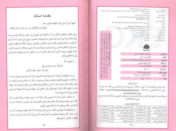 نمونه ترجمه تنها کتاب EKG در هفت روز - نمونه متن کتاب تنها کتاب EKG