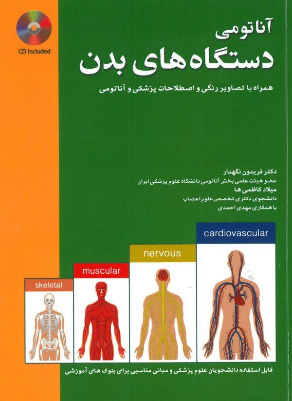 آناتومی دستگاه های بدن دکتر نگهدار - جلد