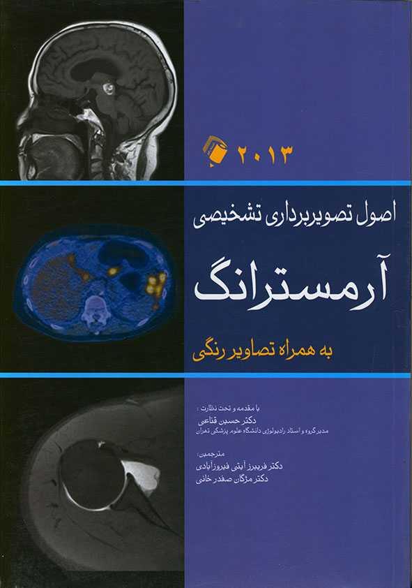 خرید کتاب رادیولوژی آرمسترانگ 2013 :