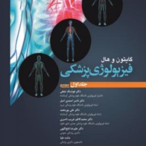 فیزیولوژی پزشکی گایتون ۲۰۲۱ | جلد اول | ویرایش چهاردهم