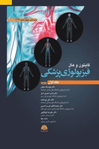 خرید کتاب فیزیولوژی پزشکی گایتون 2021 - جلد اول - نشر ابن سینا