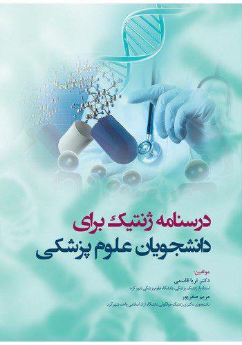 درسنامه ژنتیک برای دانشجویان علوم پزشکی