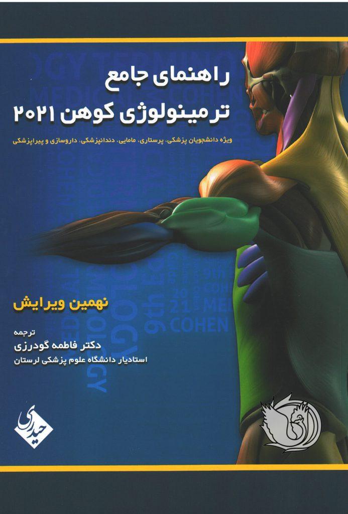 جلد کتاب ترجمه کتاب ترمینولوژی پزشکی 2021