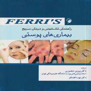 راهنمای تشخیص و درمان سریع بیماری های پوستی فریز | Ferri's