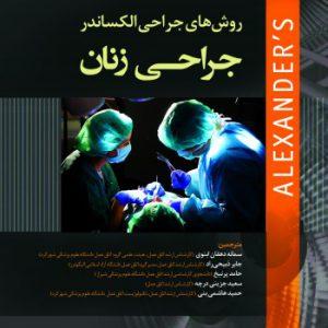 روش های جراحی الکساندر | جراحی زنان