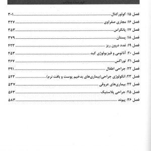 فهرست سوالات لارنس ۲۰۱۹ ج۲