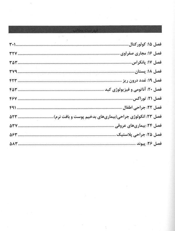 فهرست کتاب جراحی لارنس 2021 - جلد دوم