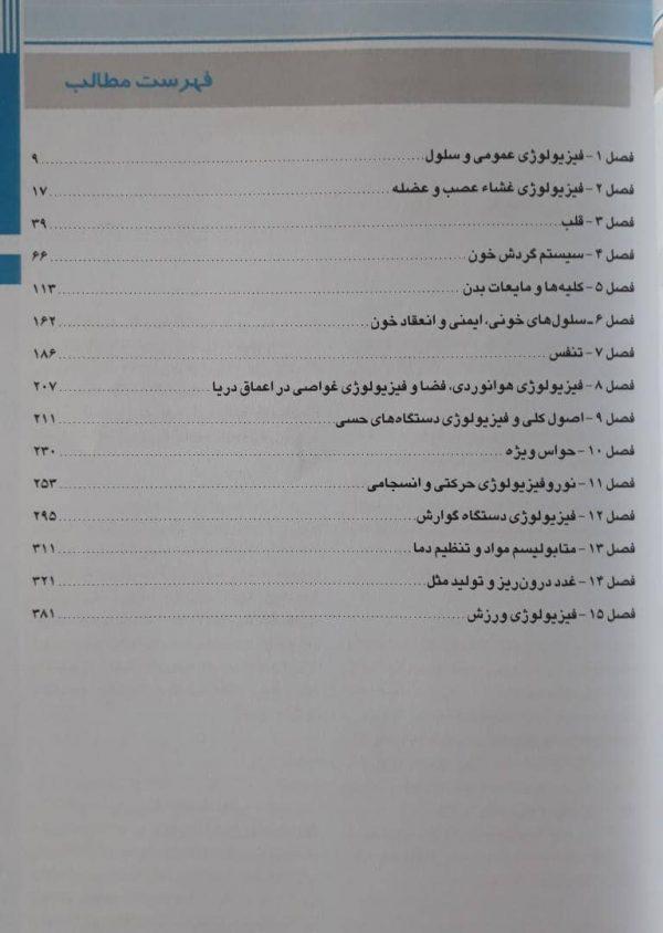 فهرست کتاب خلاصه فیزیولوژی پزشکی گایتون 2021 حائری روحانی