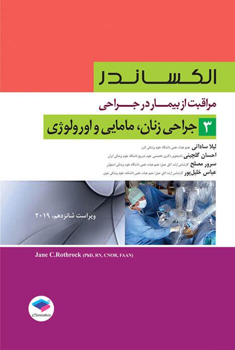 مراقبت از بیمار در جراحی – الکساندر – جراحی زنان، مامایی و اورولوژی ( جلد 3 )