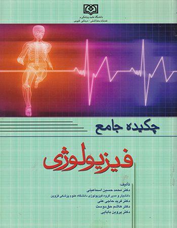 کتاب چکیده جامع فیزیولوژی - دکتر اسماعیلی -دانشگاه قزوین