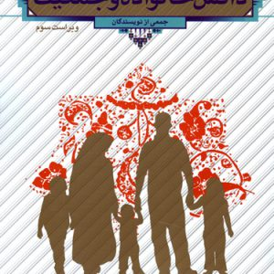 دانش خانواده و جمعیت | ویراست سوم | انتشارات معارف