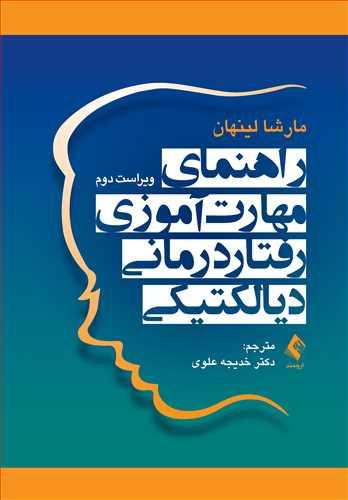 کتاب راهنمای مهارتآموزی رفتاردرمانی دیالکتیکی