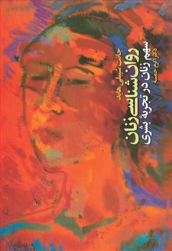 کتاب روانشناسی زنان   سهم زنان در تجربه بشری   جانت شیبلی هاید