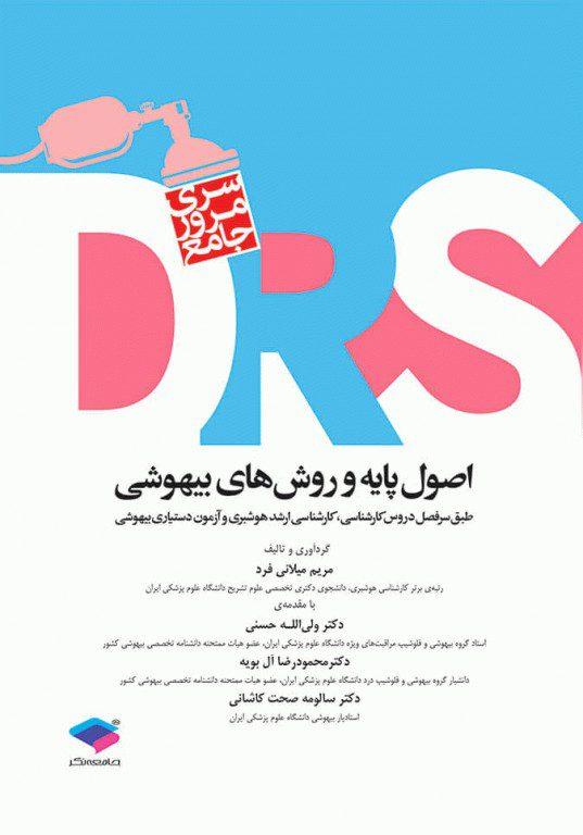 کتاب DRS- مرور جامع اصول پایه و روشهای بیهوشی