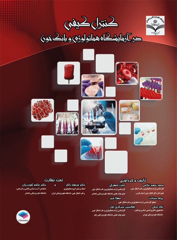 کنترل کیفی در آزمایشگاه هماتولوژی و بانک خون