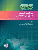 ERS | مرور آزمون ارشد و استخدامی اتاق عمل – مراقبت از بیمار در جراحی الکساندر