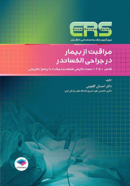 ERS- مرور آزمون ارشد و استخدامی اتاق عمل - مراقبت از بیمار در جراحی الکساندر