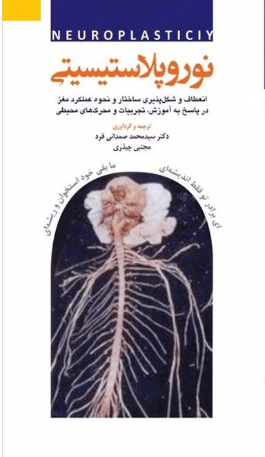 کتاب نوروپلاستیسیتی