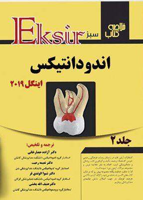 خلاصه اندودنتیکس اینگل جلد دوم نشر اشراقیه آرتین طب