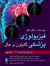 فیزیولوژی پزشکی گایتون و هال ۲۰۲۱ | جلد اول | دکتر پروین بابایی