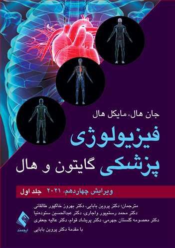 فیزیولوژی پزشکی گایتون و هال 2021 | جلد اول | دکتر پروین بابایی - بهترین ترجمه کتاب گایتون