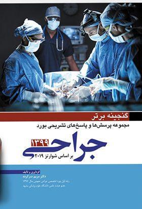 گنجینه برتر   مجموعه سوالات بورد جراحی 1399