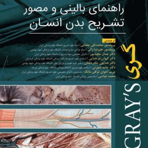 Gray's – آناتومی گری ۲۰۲۰ | راهنمای بالینی و مصور تشریح بدن انسان