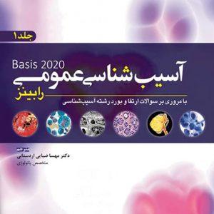 آسیب شناسی عمومی رابینز : Basis Of Disease | جلد اول – ۲۰۲۰