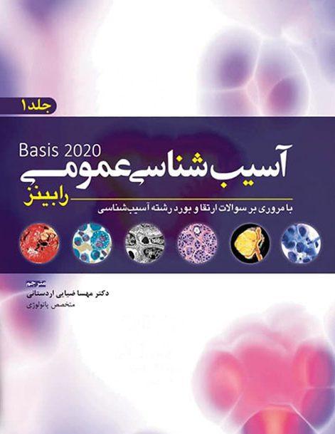 آسیب شناسی عمومی رابینز : Basis of Disease   جلد اول - 2020