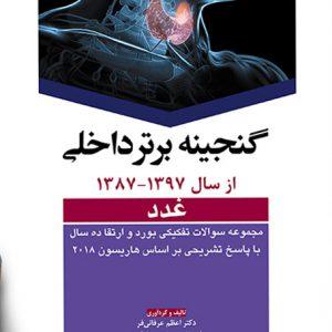 گنجینه برتر ۱۳۸۷ تا ۱۳۹۷ | آزمون های بورد و ارتقاء داخلی – غدد
