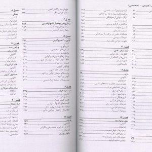 فهرست کتاب اصول جراحی لارنس ۲۰۱۹ دکتر گندمی تیمورزاده