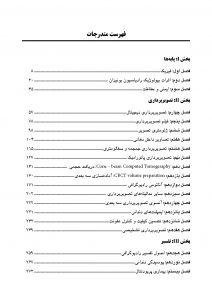فهرست کتاب خلاصه وایت فارو رادیولوژی 2019