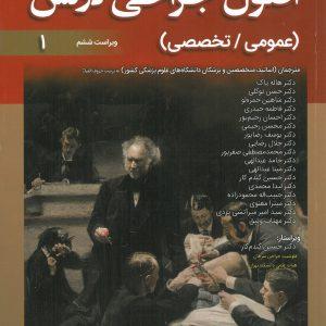 ترجمه کامل اصول جراحی لارنس ۲۰۱۹ | دو جلدی