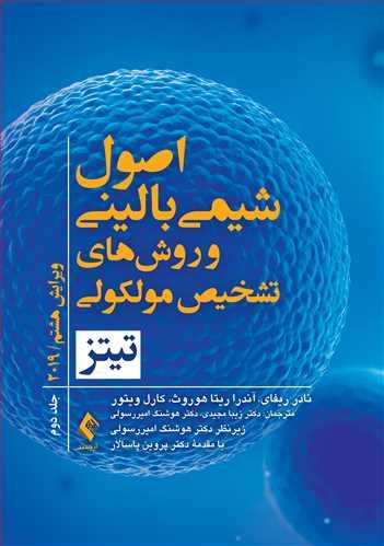 کتاب بیوشیمی بالینی تیتز 2019 | جلد دوم