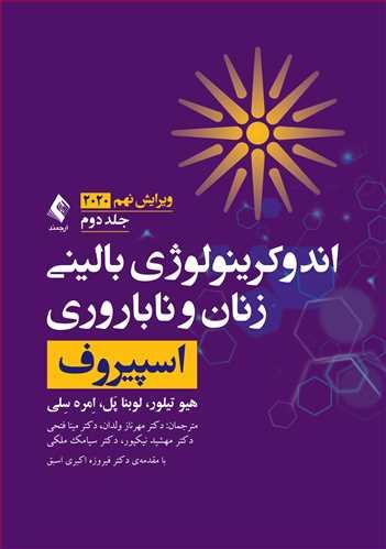 کتاب زنان اسپیروف جلد دوم - نشر گلبان