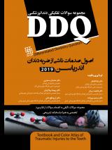 کتاب DDQ | اصول صدمات ناشی از ضربه به دندان اندریاسن ۲۰۱۹