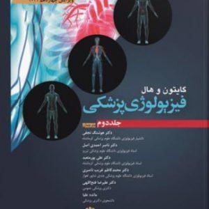 فیزیولوژی پزشکی گایتون ۲۰۲۱ | جلد دوم | ویرایش چهاردهم